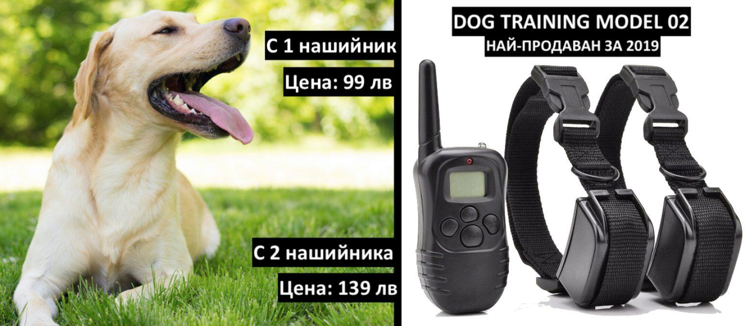 дресура-електронен-нашийник-безплатна-доставка-нашийник-дресура-електропастир copy 2